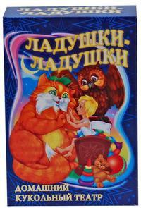 """Кукольный театр """"ладушки-ладушки"""" (8 персон, книга), Русский стиль"""