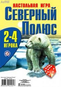"""Настольная игра """"северный полюс"""", Астрель"""