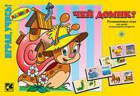 """Развивающая игра для дошкольников """"чей домик?"""", Step Puzzle (Степ Пазл)"""