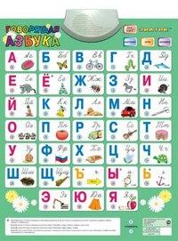 """Электронный озвученный плакат """"говорящая азбука"""", Знаток"""