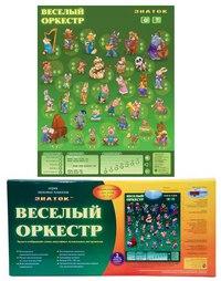 """Электронный озвученный плакат """"веселый оркестр"""", Знаток"""