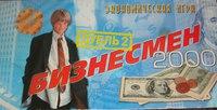 """Экономическая игра """"бизнесмен дубль 2"""", Дебют"""
