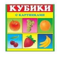 """Кубики-картинки №1 """"фрукты"""", Стеллар"""