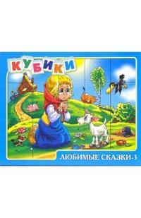 """Кубики """"любимые сказки-3"""", 20 штук, Десятое королевство"""