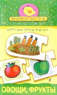Мини-игры: овощи, фрукты, Дрофа-Медиа