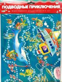 Ходилки. подводные приключения, Дрофа-Медиа