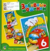 Играй и собирай. забавные машинки (1021), Дрофа-Медиа