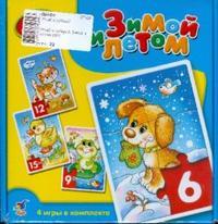 Играй и собирай. зимой и летом (1020), Дрофа-Медиа