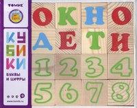 """Кубики """"алфавит с цифрами"""" (20 штук), Томик"""