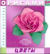 Оригами. цветы