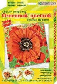 Набор для изготовления открытки «огненный цветок», Клевер