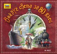 """Настольная игра """"вокруг света за 80 дней"""", Звезда"""