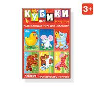 "Кубики №23 ""для малышей"" (6 штук), Стеллар"