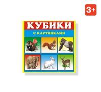 """Кубики №3 """"животные"""" (4 штуки), Стеллар"""