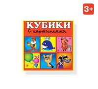 """Кубики №2 """"герои мультфильмов"""" (4 штуки), Стеллар"""