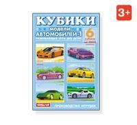 """Кубики №20 """"модели автомобилей-1"""", Стеллар"""