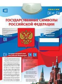 """Электронный озвученный плакат """"государственные символы рф"""", Знаток"""
