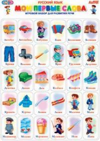 Магниты. мои первые слова. русский язык, Hobby games
