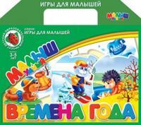 Настольная игра. времена года. арт. 00693, Астрель