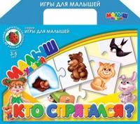 Настольная игра. кто спрятался? арт. 01286, Астрель