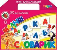 Настольная игра. словарик. арт. 00692, Астрель