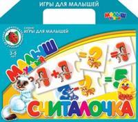 Настольная игра. считалочка. арт. 00689, Астрель