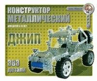 """Конструктор металлический """"джип"""", 383 детали, Десятое королевство"""