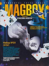 Фокусы. набор №21. удивительный фокус всего из 2 карт, публика в восторге, MAGBOX / Эльфмаркет