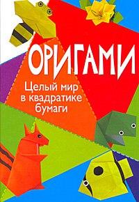 Оригами. целый мир в квадратике бумаги