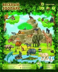 """Электронный озвученный плакат """"веселый зоопарк"""", Знаток"""