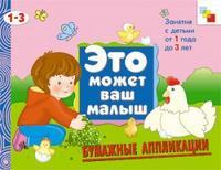 Бумажные аппликации. художественный альбом для занятий с детьми 1-3 лет