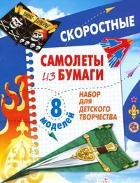 Самолеты из бумаги. скоростные. набор для детского творчества