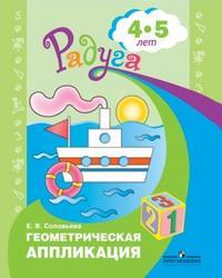 Геометрическая аппликация. пособие для детей 4-5 лет