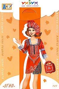 """Игровой набор для девочек из картона. кукла """"этно"""", Умная бумага"""