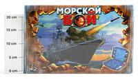 Морской бой-2, Десятое королевство