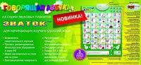 """Электронный звуковой плакат """"говорящая азбука"""" (8 режимов), Знаток"""