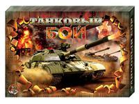"""Настольная игра """"танковый бой"""", Десятое королевство"""