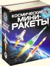 Космические мини-ракеты, Новый формат
