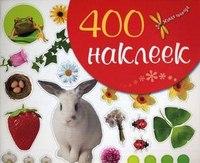 400 наклеек (красная). весна-лето