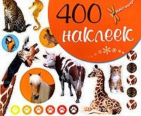 400 наклеек (оранжевая). животные