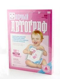 """Набор для создания подарочной рамки с отпечатками ладошек и пяточек малыша """"первый автограф"""" для девочек, Фантазер / Эльфмаркет"""