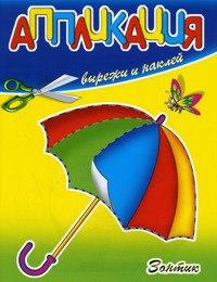 Зонтик. вырежи и наклей