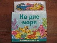 """Магнитная книга-игра """"на дне моря"""", Новый формат"""