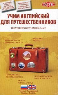 """Компактная игра """"учим английский для путешественников"""", Tactic"""