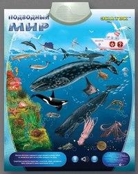 """Электронный озвученный плакат """"подводный мир"""", Знаток"""