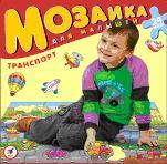 """Мозаика для малышей """"транспорт"""", Дрофа-Медиа"""
