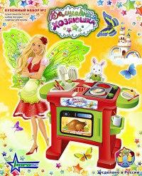 "Кухонный набор ""волшебная хозяюшка"" №2, Нордпласт"
