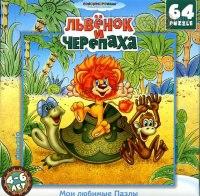 """Пазл """"львенок и черепаха"""", 64 элемента, Астрель"""