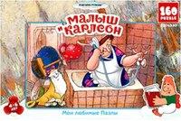 """Пазл """"малыш и карлсон"""", 160 элементов, Астрель"""