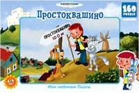 """Пазл """"простоквашино"""", 160 элементов, Астрель"""